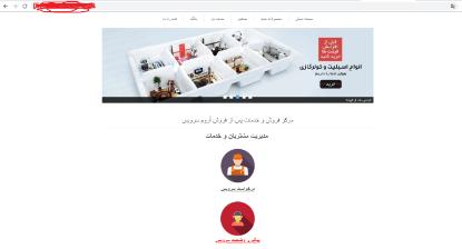 سایت فروش و خدمات پس از فروش
